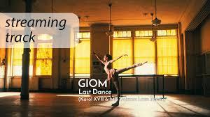 GIOM – Last Dance (Karol XVII & MB ValenceVIIRemix)